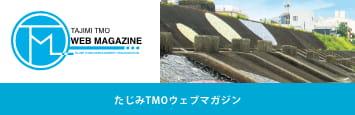 TMO WEB MAGAZINE