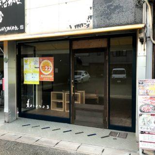 【ながせ商店街/物販店/入り口のタイルが素敵な小さなお店】