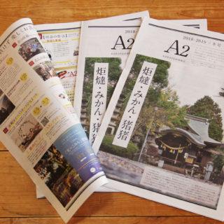 冬のまちなか情報もりだくさん!「A2(あっつう)冬号」配布中です