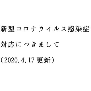 2020.4.17新型コロナウィルス感染症への対応に関しまして