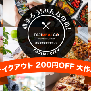 【テイクアウト専門の新サイト】TAJIMEALGOのご案内 200円OFF大作戦もこちらから