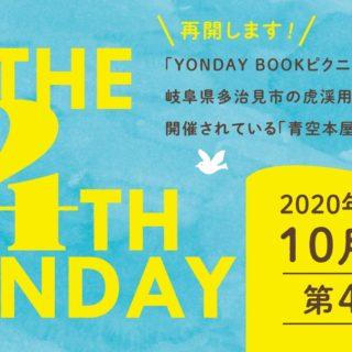 10/25再開します!YONDAY BOOK ピクニック