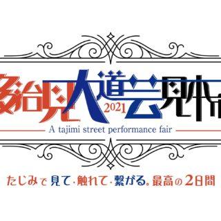 4/10-11 多治見大道芸見本市2021 開催!
