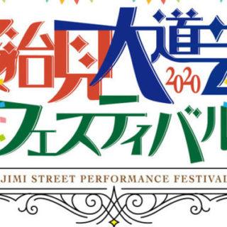 10/17-18 市制80周年 多治見大道芸フェスティバル開催!