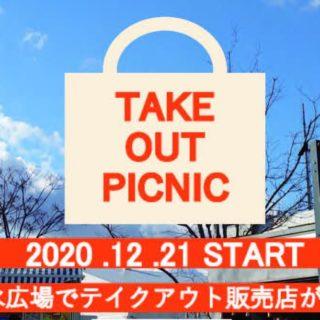 【1/15更新】TAJIMEALGO テイクアウトピクニック出店者情報