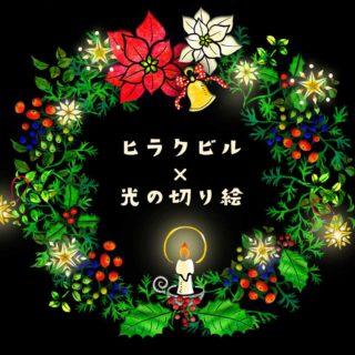 12/17(木)-27(日)ヒラクビル×光の切り絵 「まるごとひかりのChristmas BOX」