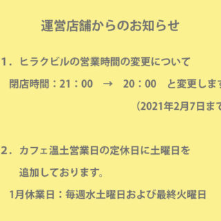 (1/8更新)ヒラクビル・カフェ温土の営業日および営業時間変更のお知らせ