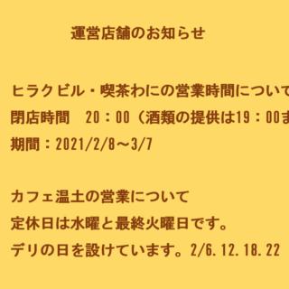 (2/8更新)ヒラクビル・カフェ温土の営業日および営業時間変更のお知らせ