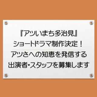 アツいまちのアツいドラマ始動!