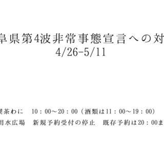 岐阜県独自の新型コロナウィルス「第4波」非常事態宣言にかかるお知らせ