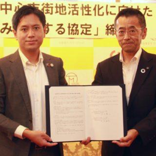 中部電力パワーグリッド株式会社と中心市街地活性化に向けた取り組みに関する協定を締結しました