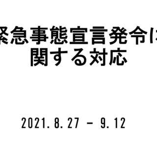 2021.8.26更新 新型コロナウィルス感染症対応